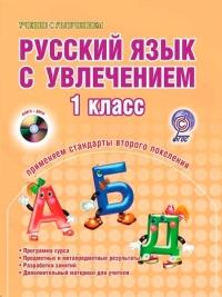 Русский язык с увлечением 1 кл. Методика